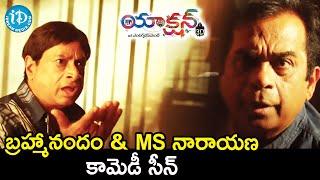 Brahmanandam & MS Narayana Comedy Scene | Action 3D Movie Scenes | Allari Naresh | iDream Movies - IDREAMMOVIES