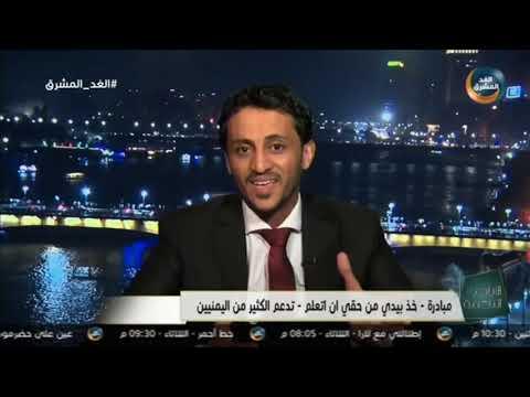 الأيادي الناعمة| مبادرة خذ بيدي من حقي أن أتعلم تدعم الكثير من اليمنيين.. الحلقة الكاملة (27 نوفمبر)
