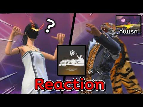 Free-Fire-Reaction-ท่าแอนิเมชั