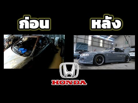 honda-prelude-ซ่อมเสร็จแล้ว-รอ