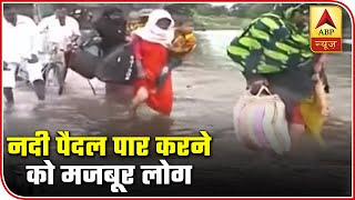 Katihar: People forced to cross river on foot - ABPNEWSTV