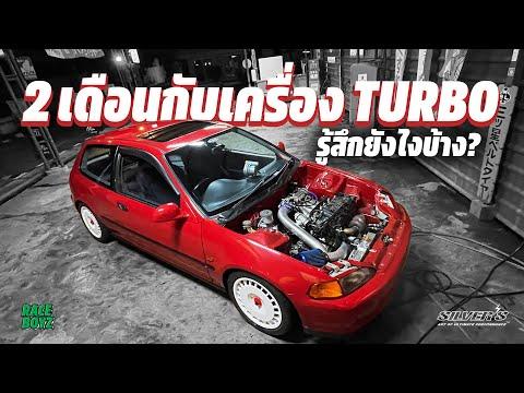 เครื่อง-Turbo-ทำให้ผมนิสัยไม่ด
