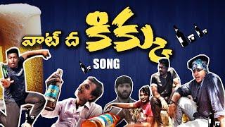What The Kikku Present Situation Song Telugu 2020 | వాట్ దా కిక్కు సాంగ్ | IG Telugu - IGTELUGU