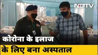 Covid- 19 News: Delhi में Corona से लड़ने के लिए 1000 बेड का अस्पताल 12 दिन में तैयार - NDTVINDIA