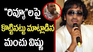 Manchu Vishnu Strong Warning to Cinema Review Writers