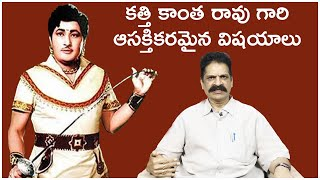 Telugu Actor Kathi Kantha Rao Unknown Facts | Kathi Kantha Rao Biography | Producer Prasanna Kumar - TFPC