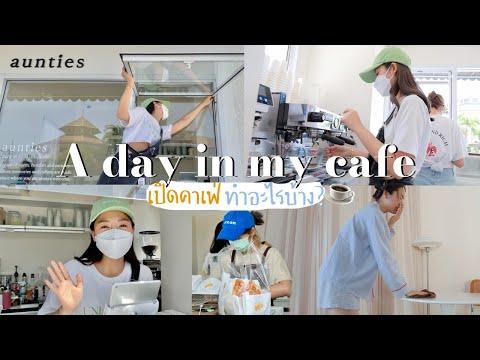 ☕️A-day-in-my-cafe-ตั้งแต่เปิด