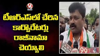 Congress Leaders Protest Against Congress  Corporators Joining In TRS | Medchal | V6 News - V6NEWSTELUGU