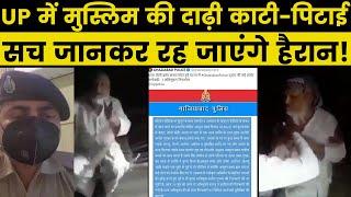 Uttar Pradesh: Reality of Elderly Muslim Abdul Shamad's Torture, मुस्लिम बुजुर्ग की पिटाई का सच - ITVNEWSINDIA
