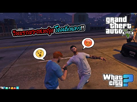 GTA-V-Roleplay-What-City-#1-วั