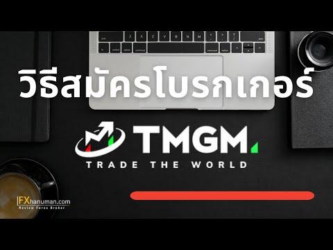 วิธีสมัคร-TMGM-ละเอียดครบทุกขั