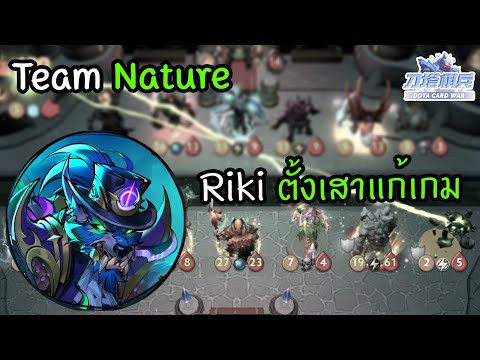Riki-ตั้งเสาแก้เกม-🤝-[Dota-Car