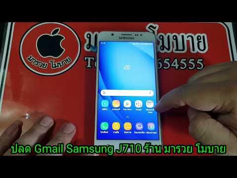 #สอนซ่อม-ปลด-Gmail-Samsung-J71