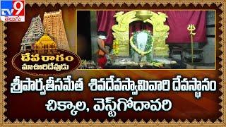 Devaragam | మా ఊరి దేవుడు : శ్రీ పార్వతీ సమేత శివదేవ స్వామి వారి దేవస్థానం | West Godavari - TV9 - TV9