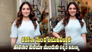 Tamannah's First Interaction With Media After Covid-19 Recovery | 11th Hour First Look Launch - IGTELUGU