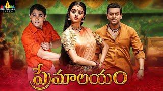 Premalayam Shortened Movie   Latest Telugu Movies   Siddharth, Vedhika, Anaika @SriBalajiMovies - SRIBALAJIMOVIES