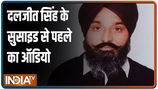 Sidhu को वॉयस मैसेज भेजकर कांग्रेस कार्यकर्ता दलजीत सिंह ने की आत्महत्या | Audio Clip - INDIATV