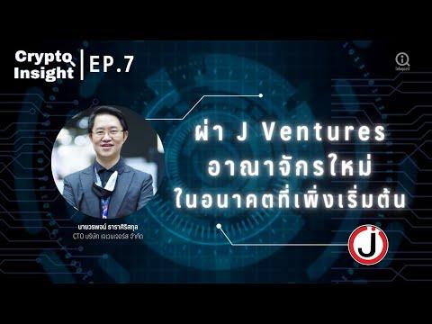 ผ่า-J-Ventures-อาณาจักรใหม่ในอ