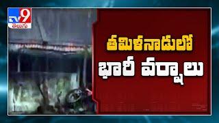 తమిళనాడులో భారీ వర్షాలు  - TV9 - TV9