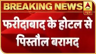 Kanpur Encounter: Police recovers pistol from Faridabad hotel - ABPNEWSTV
