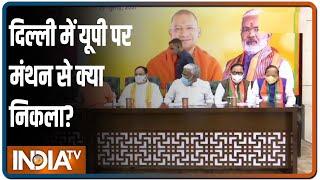 दिल्ली में बनी BJP की Uttar Pradesh विधानसभा चुनाव 2022 की रणनीति, सांसदों को दिए गए स्पष्ट निर्देश - INDIATV
