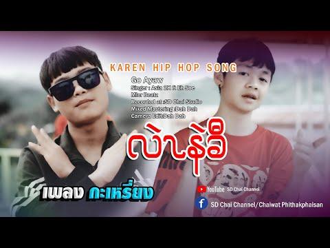 Go-Away-Karen-Hip-Hop-Song-Asi