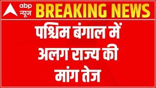 BJP MP Saumitra Khan demands separation of Jungle Mahal from West Bengal - ABPNEWSTV