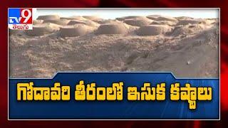 గోదావరి తీరంలో ఇసుక కష్టాలు.. జేపీ సంస్థ Vs సొసైటీలు || West Godavari - TV9 - TV9