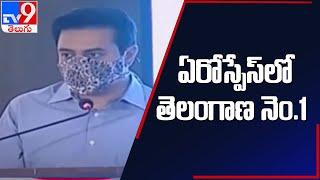 ఏరోస్పేస్ రంగంలో తెలంగాణకు అవకాశాలు - TV9 - TV9