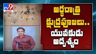 Warangal Rural జిల్లాలో క్షుద్రపూజల కలకలం - TV9 - TV9