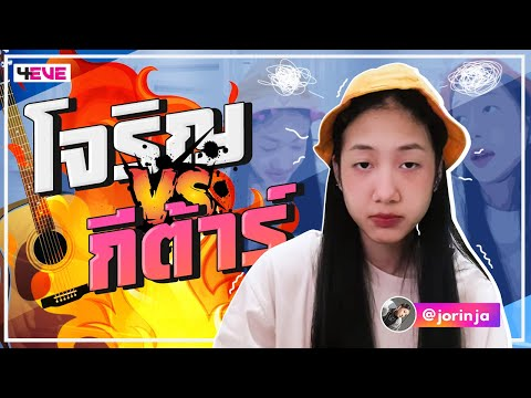 โจริญ!..vs..กีต้าร์!!-(Jorin-4