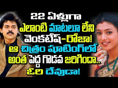connectYoutube - Real Facts Behind Venkatesh Roja Disputes | Celebrity News | Telugu Boxoffice