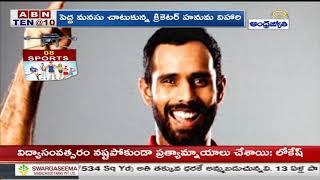 Sports: Cricketer Hanuma Vihari Saves Woman Life || ABN Telugu - ABNTELUGUTV