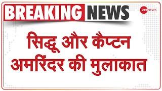 नवजोत सिंह सिद्धू और कैप्टन अमरिंदर सिंह की मुलाकात | Congress | Navjot Singh Sidhu | Latest News - ZEENEWS