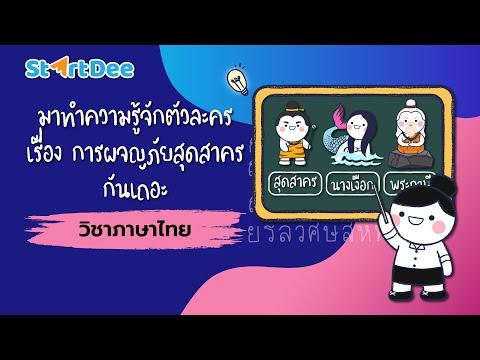 วิชาภาษาไทย- -มาทำความรู้จักตั