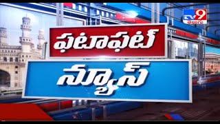 Fata Fut News: Today Telugu Trending News   11 AM   21 July 2021 - TV9 - TV9