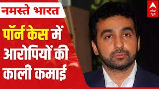 Raj Kundra arrest: How much money was reaching the businessman's accounts? - ABPNEWSTV