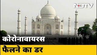 COVID-19 News: Taj के दीदार के लिए अभी और करना होगा इंतजार - NDTVINDIA