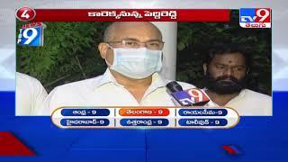 కారెక్కనున్న పెద్దిరెడ్డి : Top 9 News : Telangana News  - TV9 - TV9