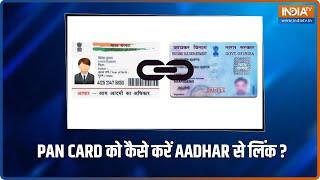 PAN CARD को कैसे करें AADHAAR से लिंक? - INDIATV