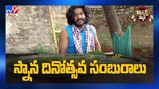 iSmart News  : స్నాన దినోత్సవ సంబురాలు - TV9 - TV9
