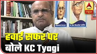 Difficult to travel via air amid such confusion, says KC Tyagi - ABPNEWSTV