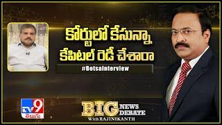 Big News Big Debate : కోర్టులో కేసున్నా కేపిటల్ డీపీఆర్ రెడీ చేశారా.. - TV9 - TV9