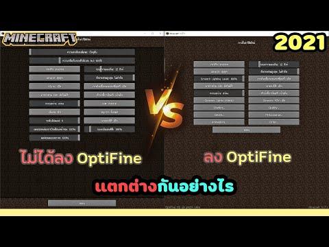 Minecraft-:-ลง-Optifine-กับไม่