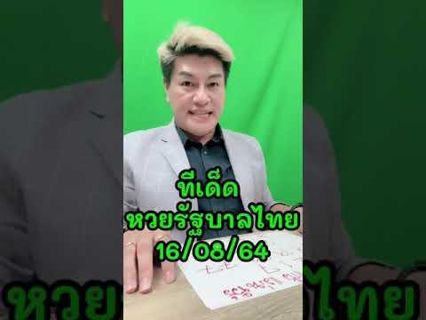 หวยรัฐบาลไทย-16-สิงหาคม-2564