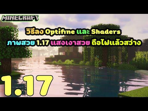 Minecraft-1.17-:-วิธีลง-Optifi