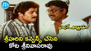 Kota Srinivasa Rao Convinces Srihari | Hello Alludu Movie Scenes | Suman | Rambha | iDream Movies - IDREAMMOVIES