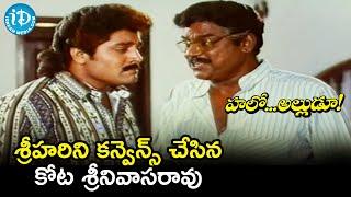 Kota Srinivasa Rao Convinces Srihari | Hello Alludu Movie Scenes | Suman | Rambha | iDream Movies - IDREAMMOVIES