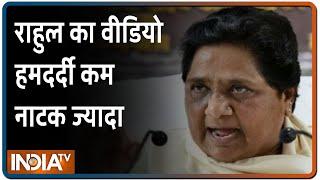 Rahul का वीडियो हमदर्दी कम नाटक ज्यादा, मजदूरों की दुर्दशा की असली कसूरवार कांग्रेस: मायावती - INDIATV