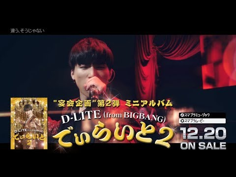 connectYoutube - D-LITE (from BIGBANG) - 'でぃらいと 2' (SPOT 60 Sec.)